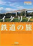 6 地球の歩き方 By Train イタリア鉄道の旅 (地球の歩き方BY TRAIN)