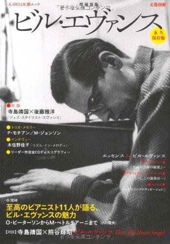 Download Biru Evansu : eikyū hozonban. pdf epub