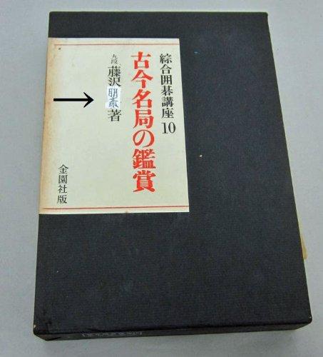 綜合囲碁講座〈第10巻〉古今名局の鑑賞 (1964年)