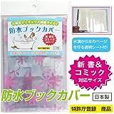 お風呂で読書! 新書 & コミック用 防水ブックカバー フラワー ピンク 日本製
