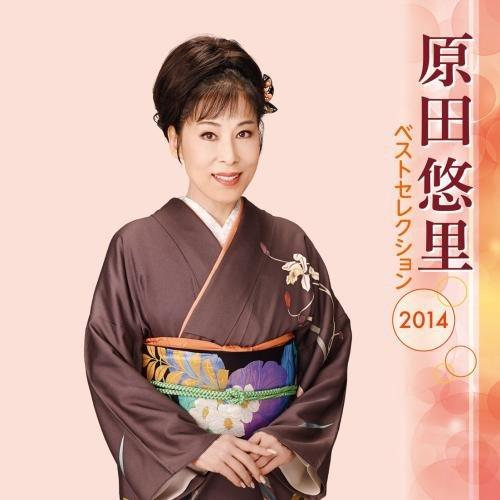 原田悠里 / 原田悠里 ベストセレクション2014の商品画像