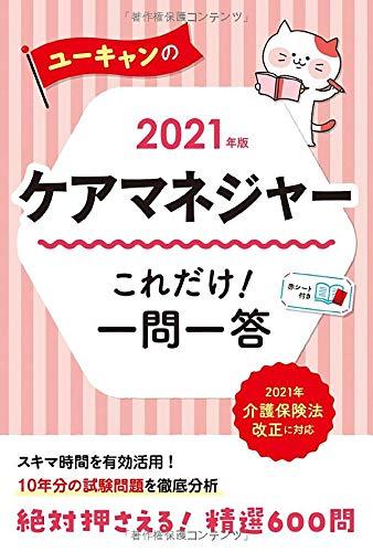 改正 介護 保険 2021 法
