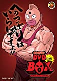 Kinnikuman Complete Box limited edition