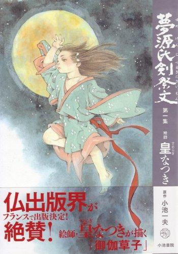 夢源氏剣祭文 (キングシリーズ 刃コミックス)