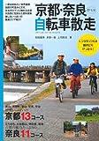 京都・奈良ぶらり自転車散走