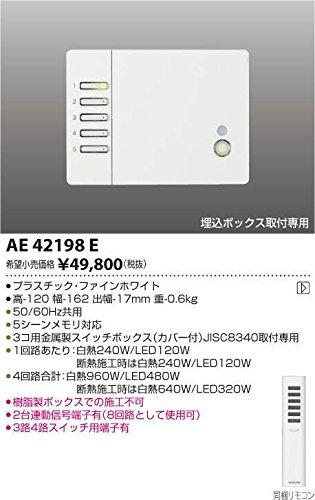 コイズミ照明 メモリーライトコントローラ(4回路用) AE42198E B00Z51FC7K 19631
