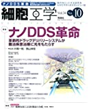 細胞工学2015年10月号 Vol.34 No.10