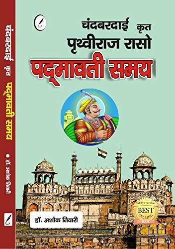 Padmavati Samay ( Prithviraj Raso) – Chand Bardai