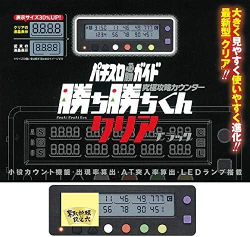 Amazon | 勝ち勝ちくんクリア ブラック 小役カウンター (特典シール付 ...