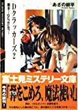 Dクラッカーズ〈2〉敵手―pursuer (富士見ミステリー文庫)