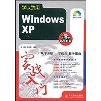 WindsowsXP實戰入門
