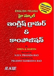 Buy Bilingual English-Telugu Grammar Book Online at Low