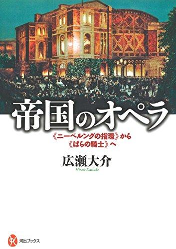 帝国のオペラ: 《ニーベルングの指環》から《ばらの騎士》へ (河出ブックス)