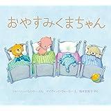 おやすみくまちゃん(ボードブック)