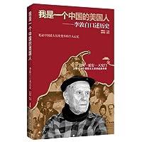 我是一个中国的美国人:李敦白口述历史