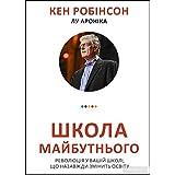 School of future / Школа майбутнього (Ukrainian)