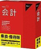 ツカエル会計 19 乗換・優待版 【法令改正対応】新元号・10%新消費税・軽減税率
