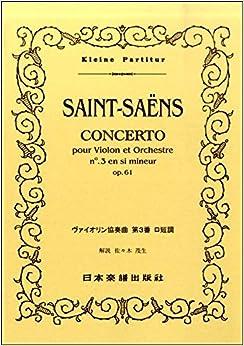 No.209 ヴァイオリン協奏曲第3番 ロ短調/サンサーンス (Kleine Partitur)