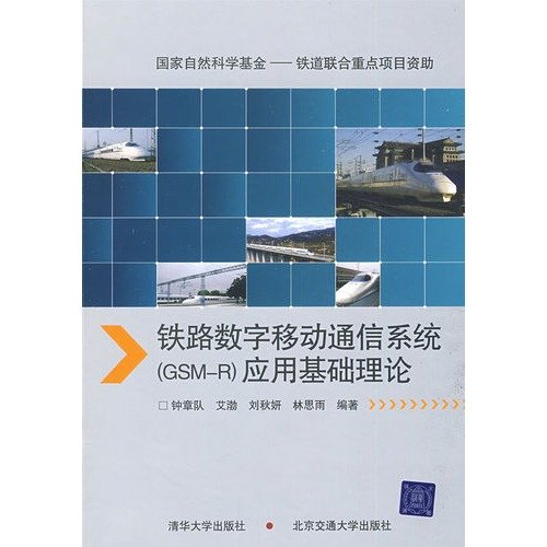 rail digital mobile communication system (GSM-R) application of basic theory(Chinese Edition)