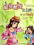 超级酷炫公主班1:公主训练营 (Chinese Edition)