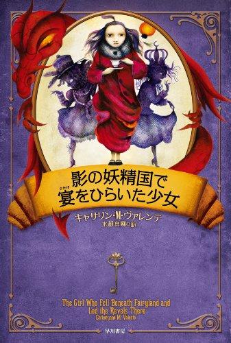 影の妖精国で宴【うたげ】をひらいた少女 (ハヤカワ文庫FT)