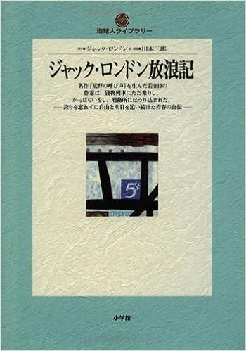 ジャック・ロンドン放浪記 (地球人ライブラリー (014)) | ジャック ...
