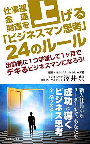 shigotounkinunzaiunwoagerubijinesumanshikounijyuuyonnoru-ru: shukkinmaenihitotsugakushuushiteikkagetudedekirubijinesumannninarou soshikimanejimentoshiri-zu (Japanese Edition)