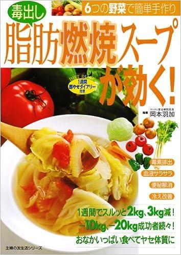 毒 出し 脂肪 燃焼 ダイエット スープ