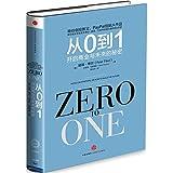 从0到1:开启商业与未来的秘密 迄今为止最重要的一本商业书!硅谷创投教父彼得蒂尔颠覆式的创业心法。
