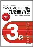 パーソナルカラリスト検定 3級問題集:日本パーソナルカラリスト協会主催