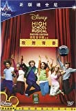 High School Musical (Mandarin Chinese Dubbed)