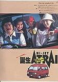 1981 Daihatsu HiJet 550 Atrai Mini Van Truck Brochure Japanese