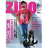 zino 2008年6月号 小さい表紙画像