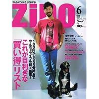 zino 表紙画像