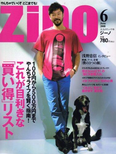 zino 最新号 表紙画像