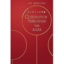 クィディッチ今昔 (Quidditch Through the Ages) ホグワーツ図書館の本 (Japanese Edition)