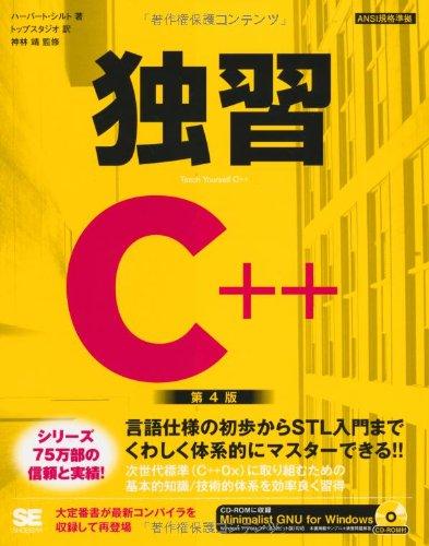 独習C++ 第4版
