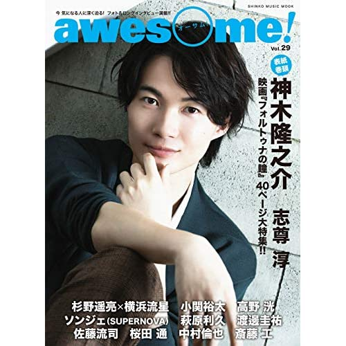 awesome! Vol.29 表紙画像