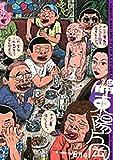 おおむね月刊東陽片岡 8月創刊号
