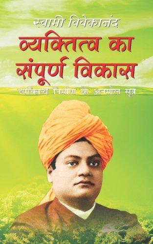 Vyaktitwa Ka Sampoorna Vikas: Vyaktitva ka sampurna Vikas (Hindi Edition)