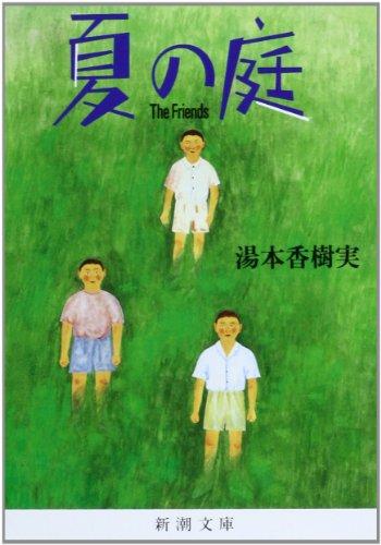 The Friends / Natsu no niwa