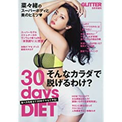 30 DAYS DIET 最新号 サムネイル
