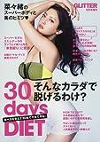 30DAYS DIET 食べ方を変えて30日でヤセる! 2016年 08 月号 [雑誌]: GLITTER(グリッター) 増刊