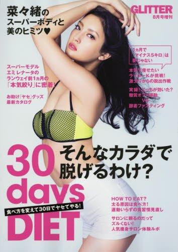30 DAYS DIET 30 DAYS DIET 食べ方を変えて30日でヤセる! 大きい表紙画像