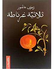 Granada Trilogy, Radwa Ashour