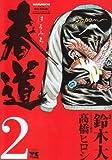 春道 2 (ヤングチャンピオンコミックス)