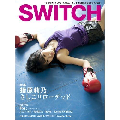 SWITCH Vol.30 No.11 表紙画像
