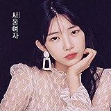 YUKIKA - SOUL LADY (Vol.1) Album