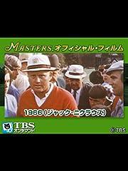 マスターズ・オフィシャル・フィルム1966