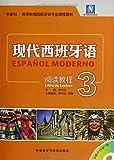 外研社·高等院校西班牙语专业课程教材:现代西班牙语3阅读教程(附MP3光盘)